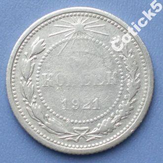 СССР 15 копеек 1921 (3)