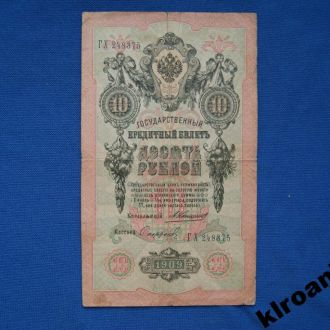 Россия 10 рублей 1909 г  Коншин - Сафонов