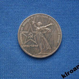 ССССР 1 рубль 1975 г  30 лет Победы ВОВ