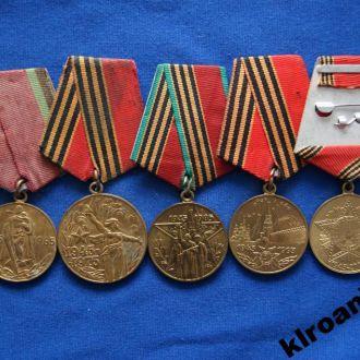 Медали 20 30 40 50 60 лет победы ВОВ набор 5 шт 2