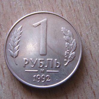 1 рубль Россия 1992 М