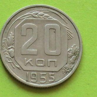 20 Копеек 1955 г СССР 20 Копійок 1955 р СРСР