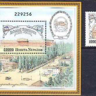 Украина 1994 Киевский университет