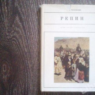 """""""Илья Репин"""". К. Чуковский"""