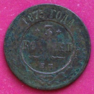 3 копейки 1873г