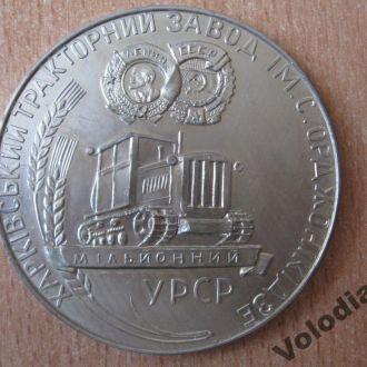 Настільна медаль. Харківський тракторний з-д. УРСР