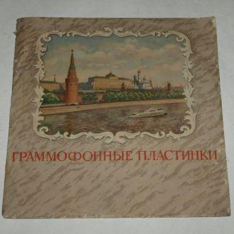 Патефонная пластинка - 1, с голосом В.И. Ленина.