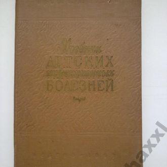 Учебник детских инфекционных болезней 1957г.!!!