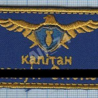 Шеврон. Нашивка ВВС Украины. Авиация. Капитан.