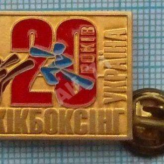 Борьба. Кикбоксинг  20 лет.  Украина.
