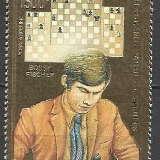 ЦАР 1983 спорт шахматы Бобби Фишер золото 1м.**