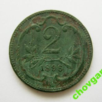 2 ГЕЛЛЕРА = 1896 г. =  АВСТРО-ВЕНГРИЯ