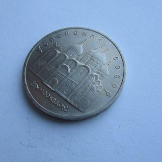 5 рублей. СССР Успенский Собор 1990 год