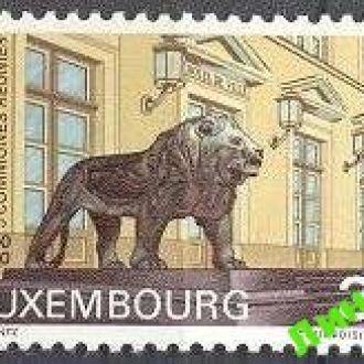 Люксембург 1970 архитектура лев фауна ** о