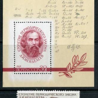 Личности СССР 1969 Менделеев Марка и блок MNH