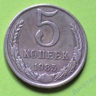 5 Копеек 1985 г СССР 5 Копійок 1985 р СРСР