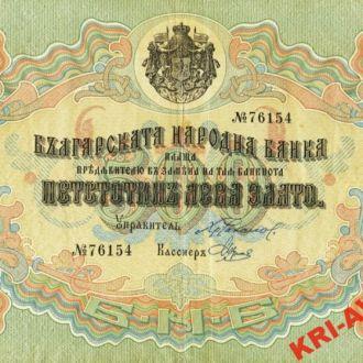 Болгария 500 левов 1907 год. КОПИЯ