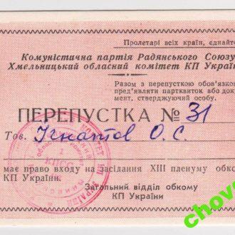 ПРОПУСК НА 13 ПЛЕНУМ ОБКОМА  = КПСС = 1973 г.