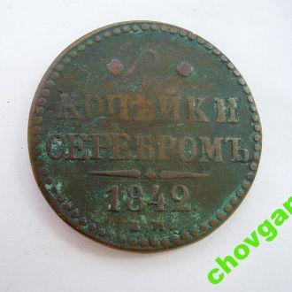 2 КОПЕЙКИ СЕРЕБРОМ = 1842  г. = ЕМ =  РОССИЯ