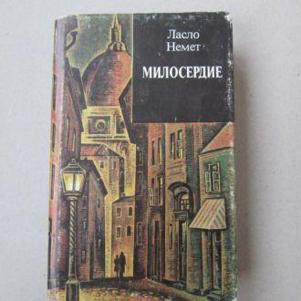 Л. Немет - Милосердие