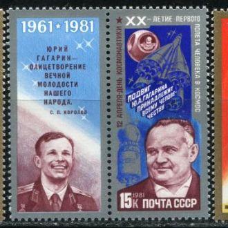 Космос СССР 1981 Гагарин Королёв 20летие полёта **