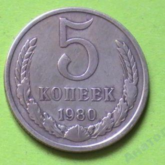 5 Копеек 1980 г СССР 5 Копійок 1980 р СРСР