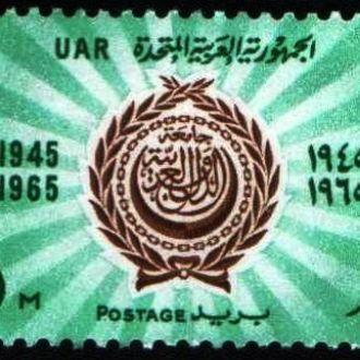 Египет. Оккупация Палестины (1965) Арабская Лига