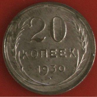 20 КОПЕЕК  1930 г  СССР