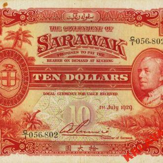 Саравак 10 долларов 1929 год. КОПИЯ