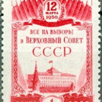 СССР 1950 Выборы в ВС СССР 1 руб * с