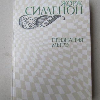 Ж. Сименон - Признания Мегрэ