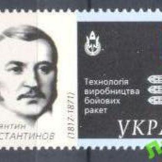 Украина 2003 космос Константинов **есть кварт угол