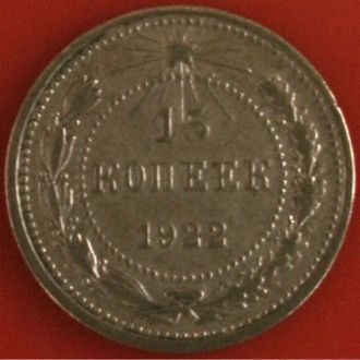 15 КОПЕЕК  1922 г  СССР