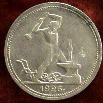 ПОЛТИННИК СССР  1926 г.  СЕРЕБРО   9,97 грамм