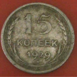 15 КОПЕЕК  1929 г  СССР
