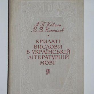 Крилаті вислови в українській літературній мові
