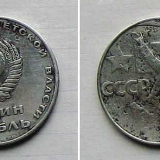 СССР (1967) 1 рубль. 50 лет Советской власти