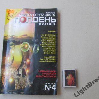 Журнал Б. Стругацкого - Полдень 2005 №4