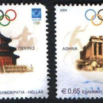 Греция(2004)Храм Неба в Пекине и Парфенон в Афинах