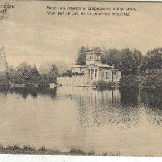 Одесса-Петергоф 1909г Царицынъ павильонъ