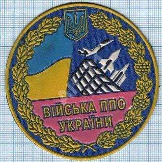 Шеврон Нашивка ВС Украины. Войска ПВО ЗСУ ППО.