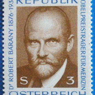 Австрия. 1976 г. Нобелевский лауреат**