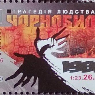 Чорнобиль 2016 **