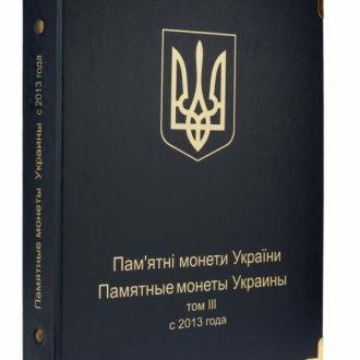 Альбом для юб. монет Украины Том III 2013-17 ПОЛНАЯ ВЕРСИЯ