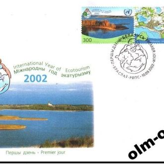 Belarus / Беларусь - КПД Браславские озера 2002