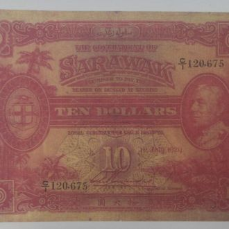 Sarawak Саравак - 10 Dollars 1929 КОПИЯ JavirNV
