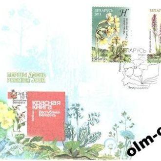 Belarus / Беларусь - КПД Цветы 2011 OLM-OPeN