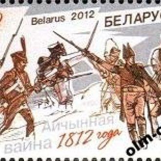 Belarus / Беларусь - Война 1812 1м  2012 OLM-OPeN