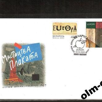 Belarus / Беларусь - КПД  Европа 2003 OLM-OPeN