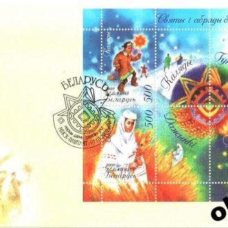 Belarus / Беларусь - КПД Праздники и обряды 2009
